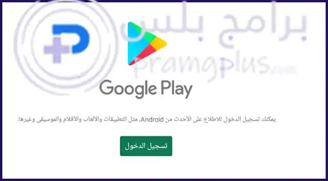 تسجيل الدخول متجر جوجل بلاي