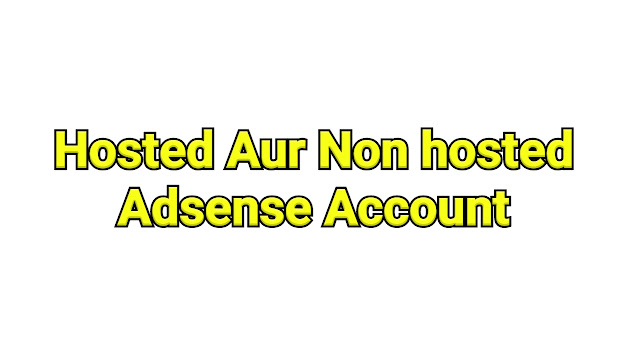 Hosted Aur Non hosted Adsense Account Me Kya Antar Hai