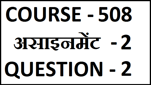 Deled Course 508 Assignment 2 Question 2 with Answer in Hindi