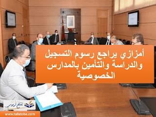 أمزازي يراجع رسوم التسجيل والدراسة والتأمين بالمدارس الخصوصية