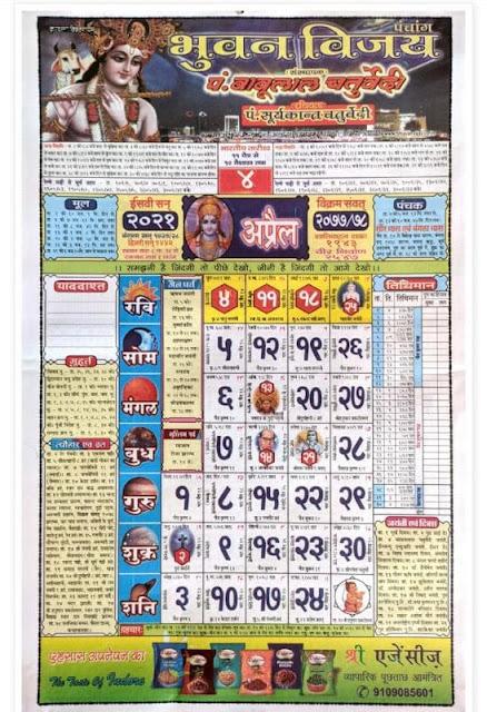 April - Babulal Chaturvedi Calendar 2021