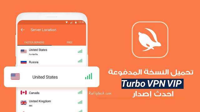 تنزيل Turbo VPN Pro النسخة المدفوعة احدث إصدار