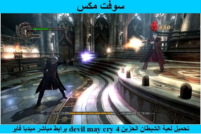 تحميل لعبة الشيطان الحزين devil may cry 4 للكمبيوتر والاندرويد من ميديا فاير برابط مباشر