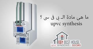 ماهي مادة البي في سي (pvc) - تصنيع مادة الـ بى فى سى upvc