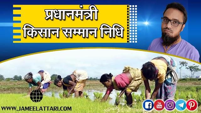 PM kisan samman nidhi | PM Kisan | प्रधानमंत्री किसान सम्मान निधि