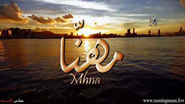 معنى اسم مهنا وصفات حامل هذا الاسم Mhna