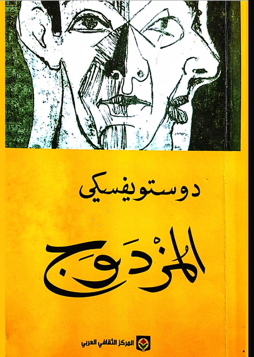 تحميل رواية المزدوج للكتاب دوستويفسكي pdf