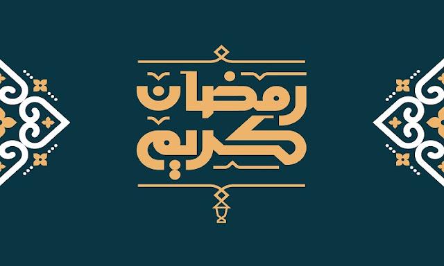 رسميا..الأربعاء 14 أبريل 2021 أول أيام شهر رمضان المبارك بالمغرب