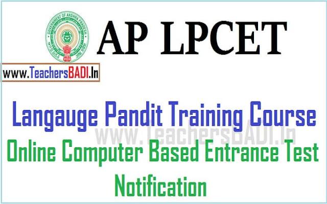 AP LPCET 2016,AP language pandit entrance test 2016 notification
