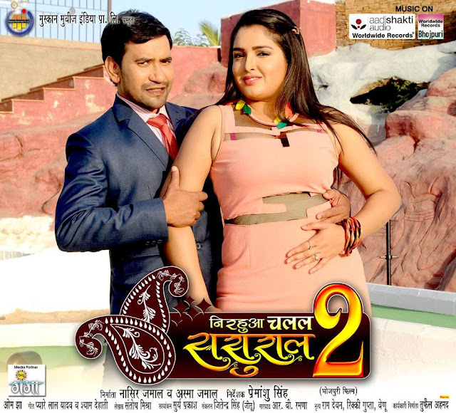 Nirahua & Amrapali's  'Nirahua Chalal Sasural 2' bumper Opening in Bihar & Jharkhand