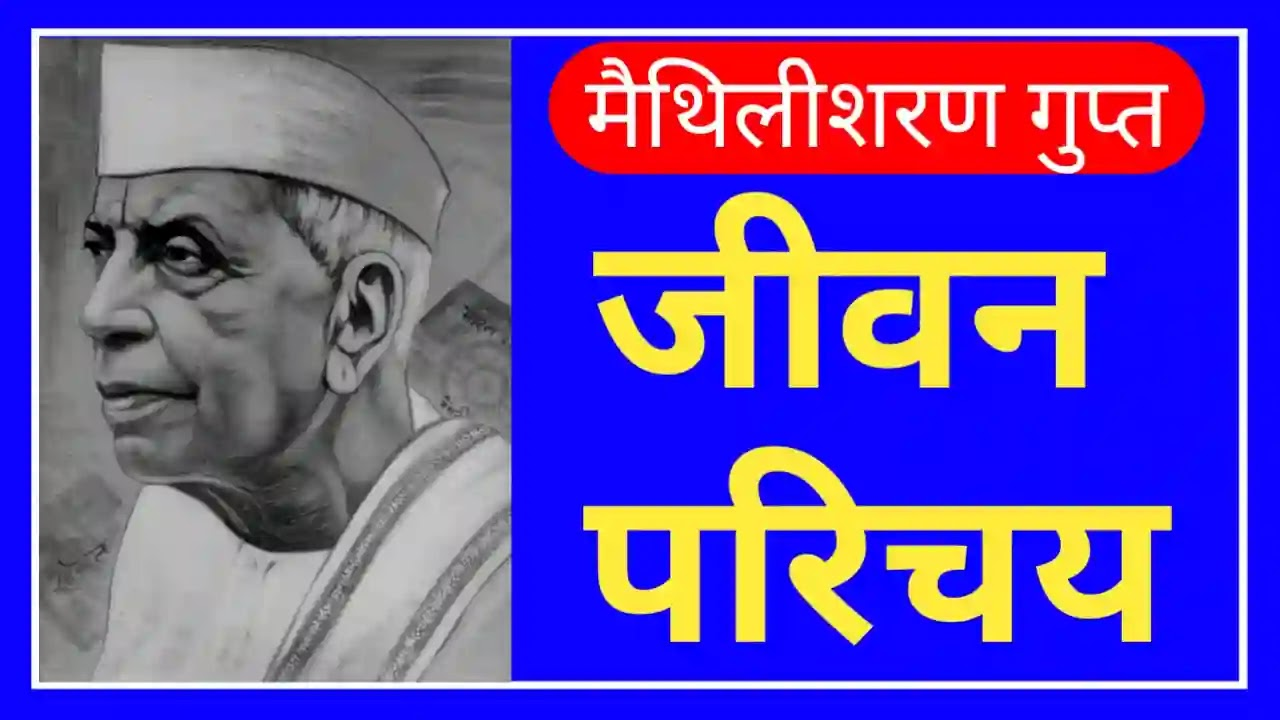 मैथिलीशरण गुप्त का जीवन परिचय, mathilisaran gupt ka jivan parichay, maithilisharan gupt