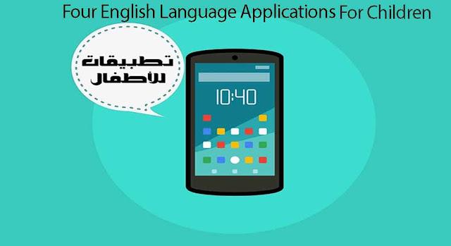 تطبيقات لتعلم الانجليزى للاطفال