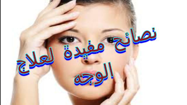 أساسيات الجمال و5 نصائح مفيدة لعلاج الوجه  2020