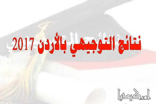 رابط نتائج التوجيهي الأردن 2017 وزير التربية والتعليم تؤكد على ظهور النتيجة الأن