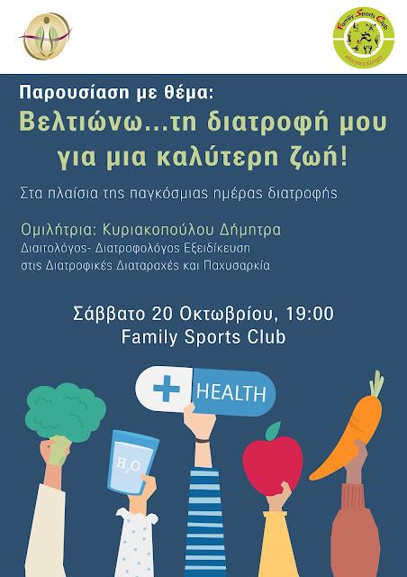 Άργος: Ενημέρωση-ομιλία για την διατροφή και την παιδική παχυσαρκία family Sports Club