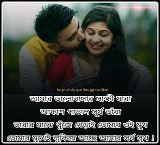 Bengali Shayari 2020