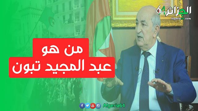 من هو عبد المجيد تبون  رئيس الجزائر الجديد  و ما هي المناصب التي شغلها ؟ | Abdelmadjid Tebboune