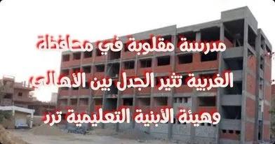 """مدرسة مقلوبة في محافظة الغربية تثير الجدل بين الأهالي ... وهيئة الأبنية التعليمية """" جاري فحص المبني حاليا """""""