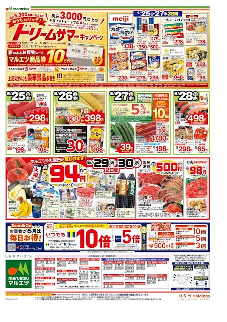 6月25日〜6月30日 チラシ情報 マルエツ/越谷レイクタウン店
