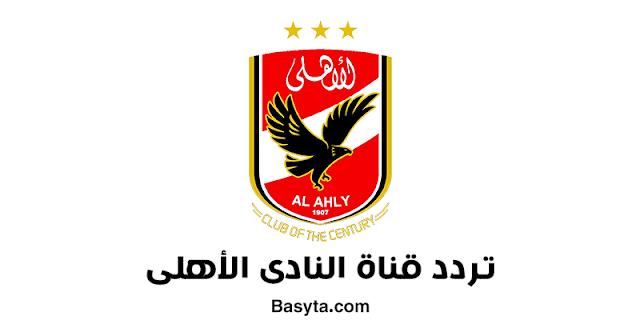 تردد قناة النادي الاهلى المصري على النايل سات