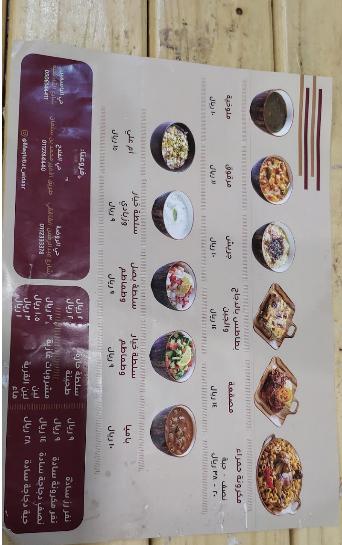 مطعم مقلوبة الدار