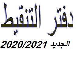 دفتر تنقيط وفق معايير الوزارة الجديدة 2020 word