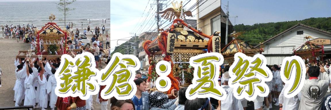 鎌倉:夏祭り