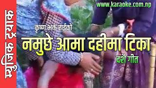 Karaoke of Namuchhe Aama Dahima Tika by Krishna Bhakta Rai