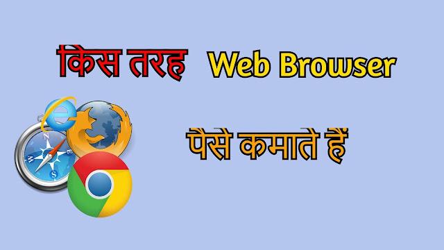 How Web browser earn money? कैसे वेब ब्राउज़र पैसे कमाते हैं - Explain Details