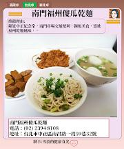 台北|南門福州傻瓜乾麵・福州魚丸湯+涮嘴蒜香炸排骨,好吃到流口水|南門市場美食( 附手繪影片)