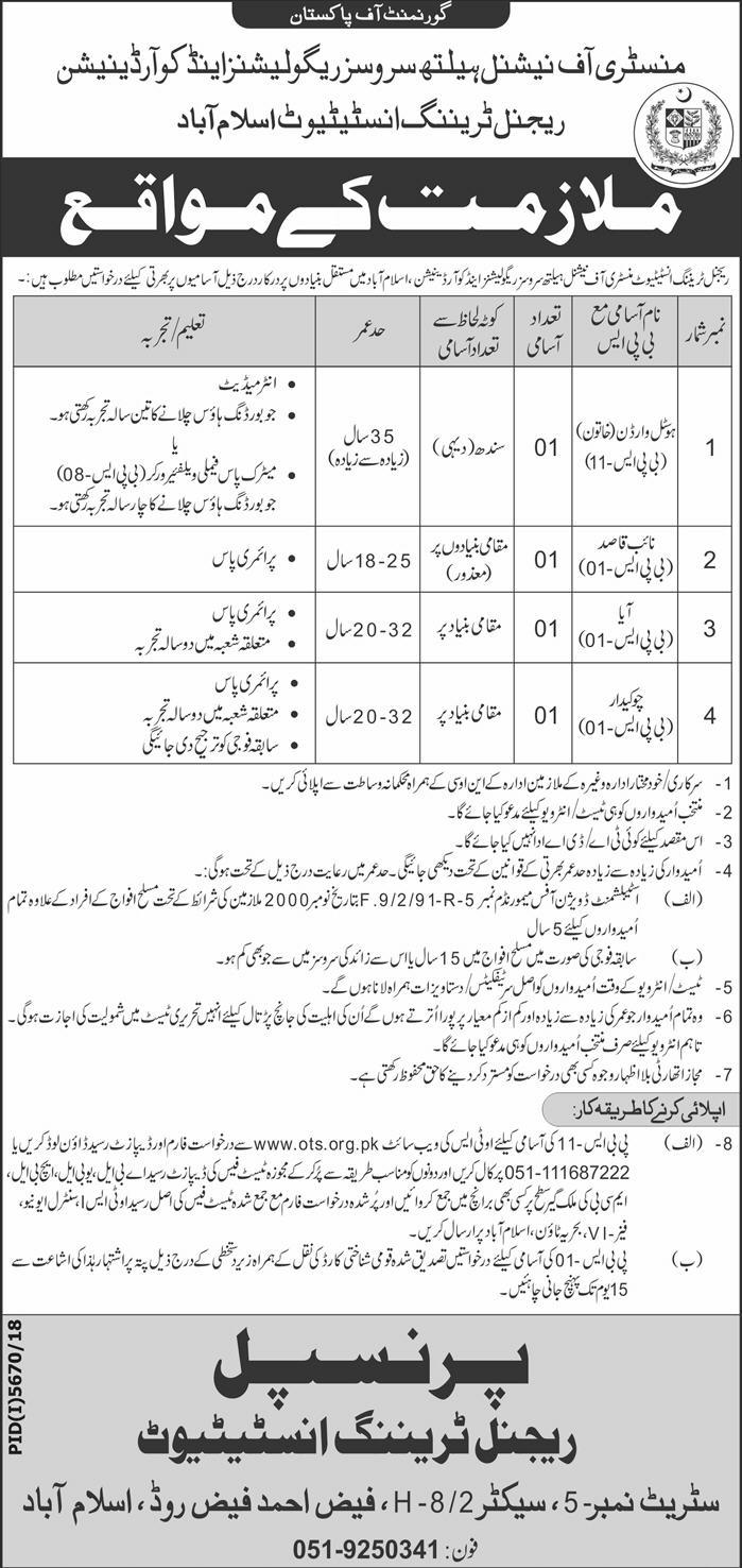 Advertisement of the Ministry of National Health Services Jobs