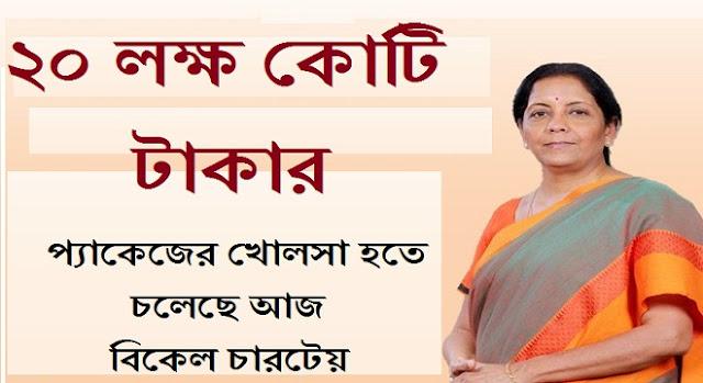 Finance Minister nirmala sitharaman will address a Press Conference today