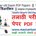Talathi Bharti Exam Pepar PDF Download links तलाठी PDF लिंक || previous-year-old Talathi Exams paper