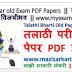 Talathi Bharti Exam Pepar PDF Download links तलाठी PDF लिंक || previous-year-old Talathi Exams paper