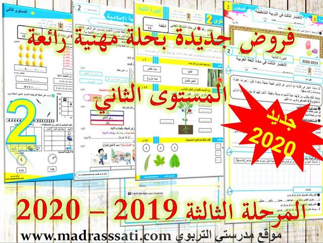 فرض المستوى الثاني المرحلة الثالثة 2019-2020