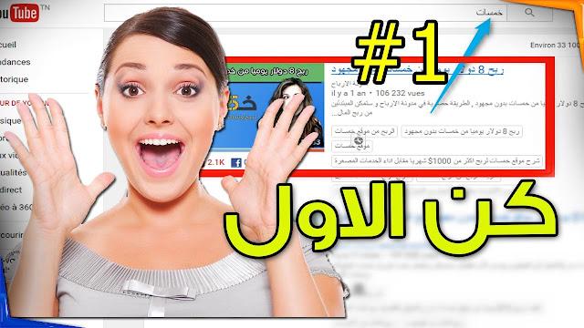 تصدر نتائج البحث كيفية تصدر نتائج البحث في اليوتيوب