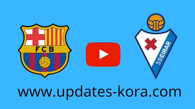 برشلونة ضد ايبار بث مباشر