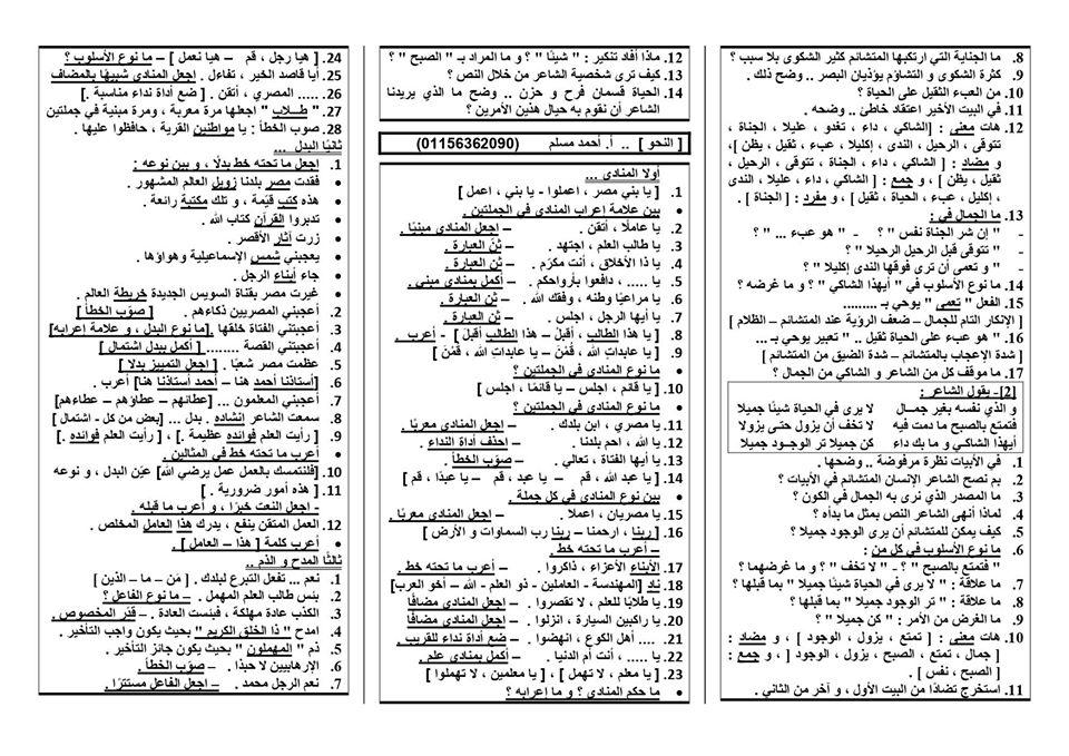 مراجعة اللغة العربية الشاملة للصف الثالث الاعدادي ترم أول.. 9 ورقات مستر/ أحمد مسلم 8