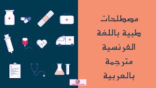 مصطلحات طبية باللغة الفرنسية مترجمة بالعربية