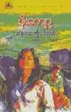 Tha Mudaya E Pin Lae by Pho Kyawt, ဖိုးေက်ာ့