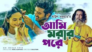 Ami Morar Pore lyrics Baul Sukumar | আমি মরার পরে তুমি আমারে খুঁজিও