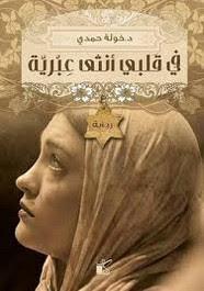 رواية في قلبي أنثى عبرية ل د/ خولة حمدي