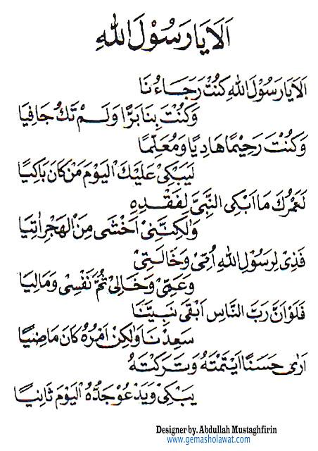 lirik ala ya rasulallah kunta rajauna - ditulis arab dan latin