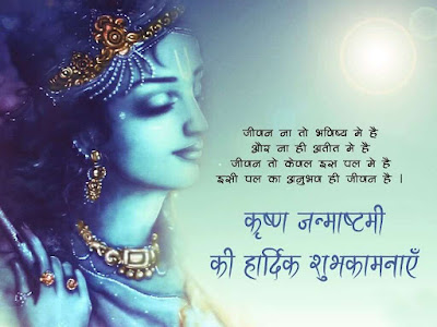 JANMASHTAMI GREETINGS IN HINDI