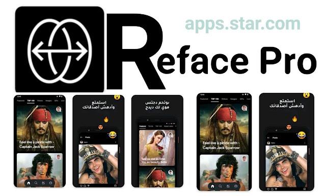 تطبيق Reface Pro مهكر