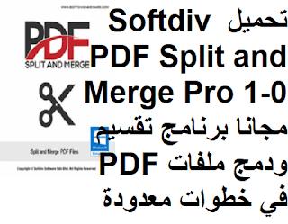 تحميل Softdiv PDF Split and Merge Pro 1-0 مجانا برنامج تقسيم ودمج ملفات PDF في خطوات معدودة