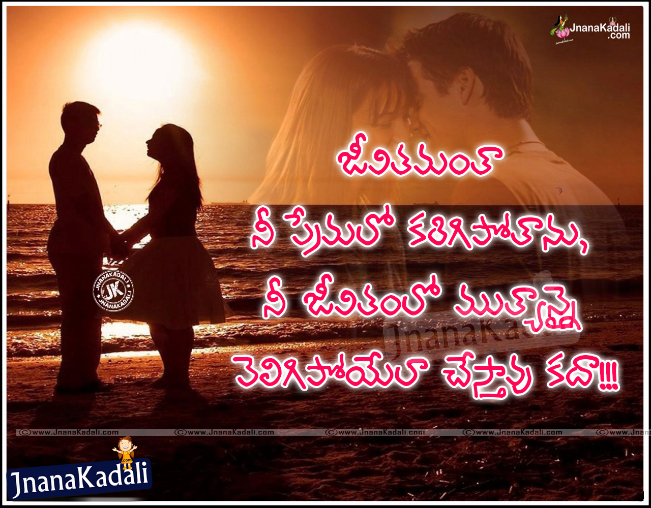 Love Feelings and Quotes in Telugu with Nice Images ...