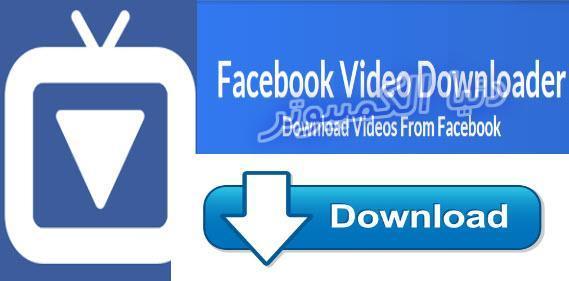تحميل الفيديو من الفيس بوك,كيفية تحميل فيديو من الفيس بوك,موقع تحميل فيديو من الفيس بوك,تحميل فيديو من الفيس بوك,التحميل من الفيس بوك,تحميل فيديو من الفيس بوك بكل سهولة,حمل اي فيديو من الفيس بوك,تحميل من الفيس بوك,تحميل فيديو من الفيس بوك للكمبيوتر,تحميل فيديو من الفيس بوك بدون برامج بسهولة,تنزيل مقاطع الفيديو من الفيس بوك,اسهل طريقة لتحميل فيديو من الفيس بوك,طريقة تحميل فيديو من الفيسبوك بجودة عالية,حمل فيديو من فيس بوك,تحميل فيديو من الفيسبوك للاندرويد,الفيس بوك