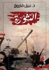 تحميل كتاب الثورة pdf د/نبيل فاروق