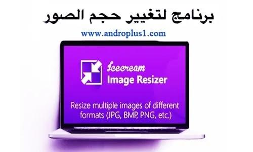 برنامج تغيير حجم الصور